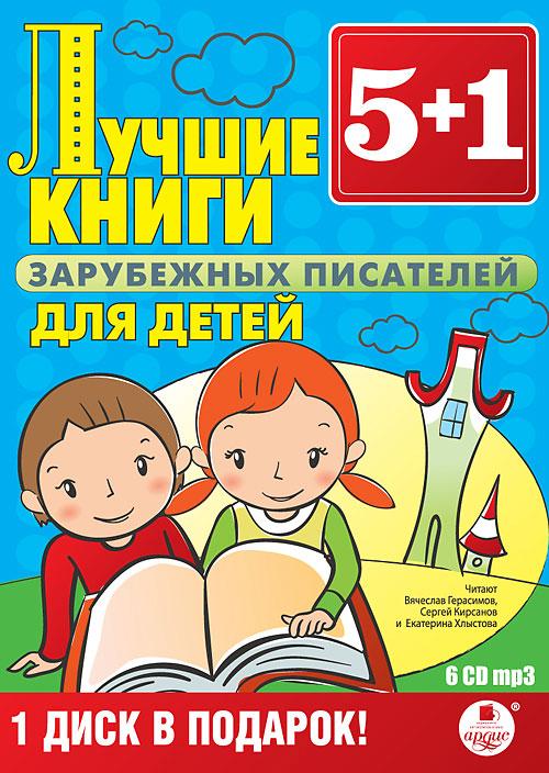 Обложка книги зарубежных писателей для подростков