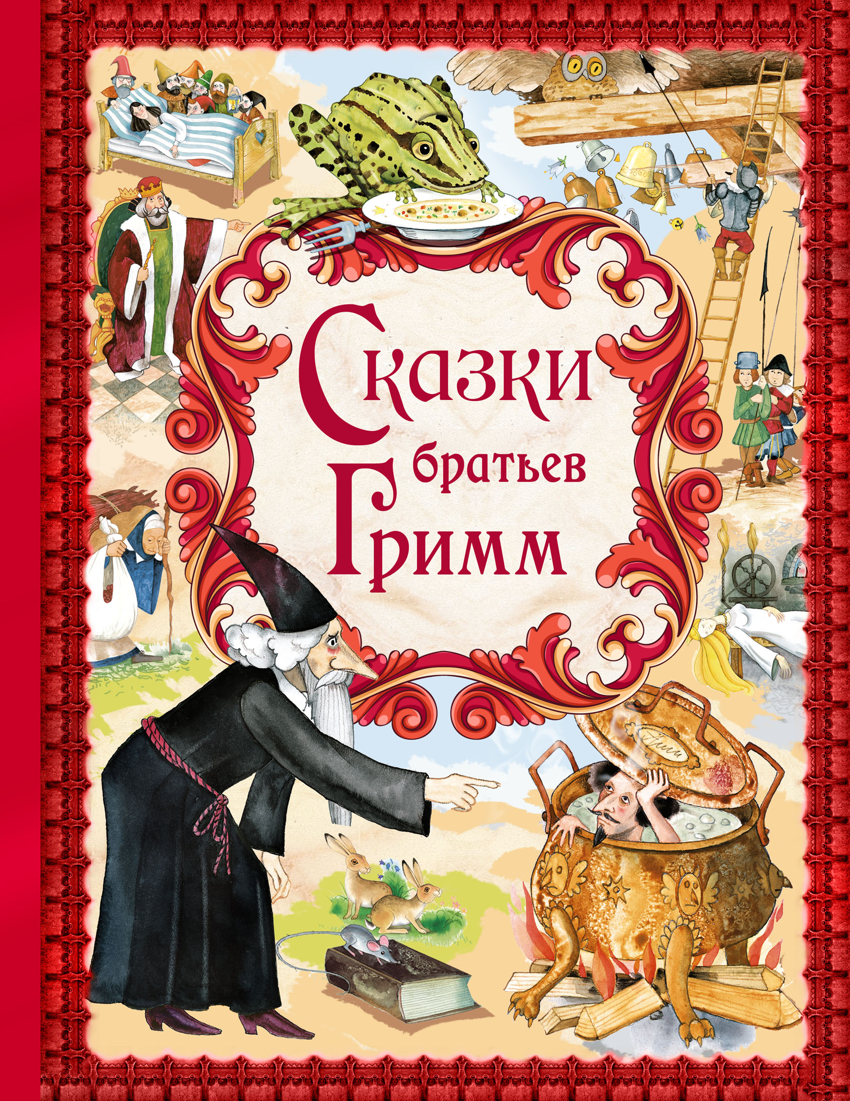 Скачать бесплатно книги сказки братьев гримм