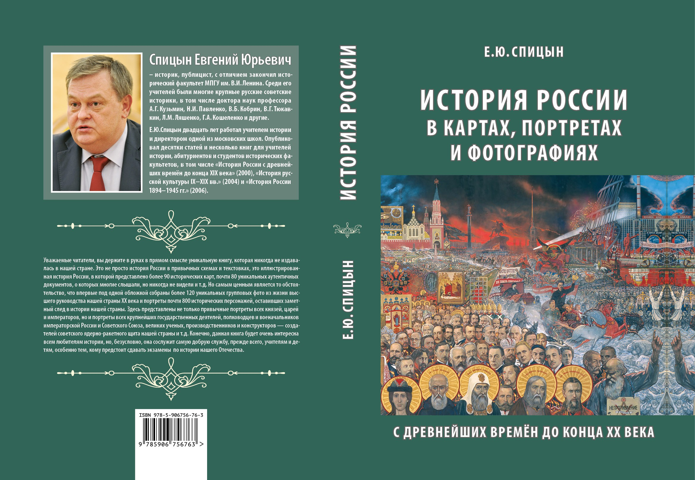 История россии в картах и схемах фото 345