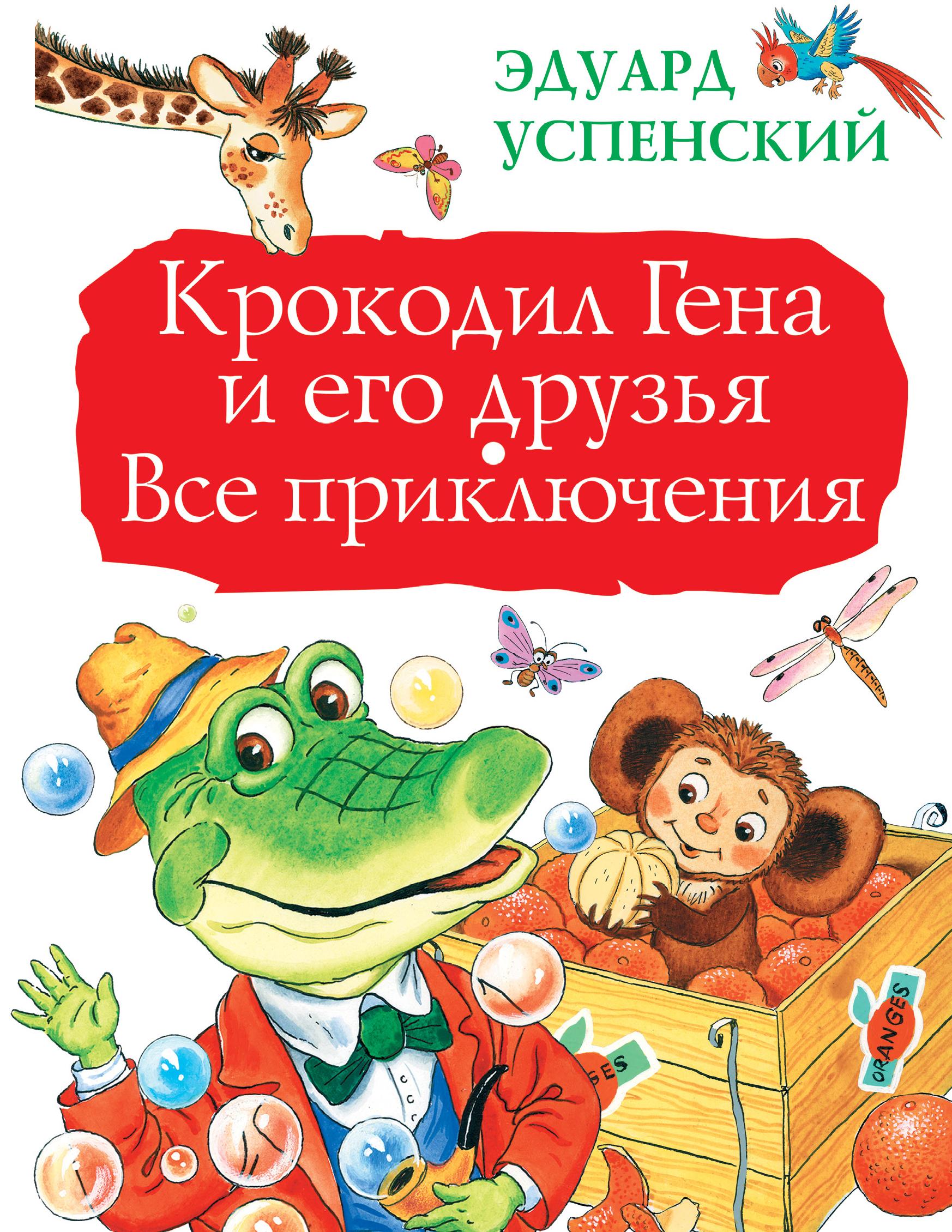 Аудиосказка онлайн крокодил гена и его друзья, читает кликачева антонина, шишигина. Другие книги автора «э. Успенский» посмотреть все.