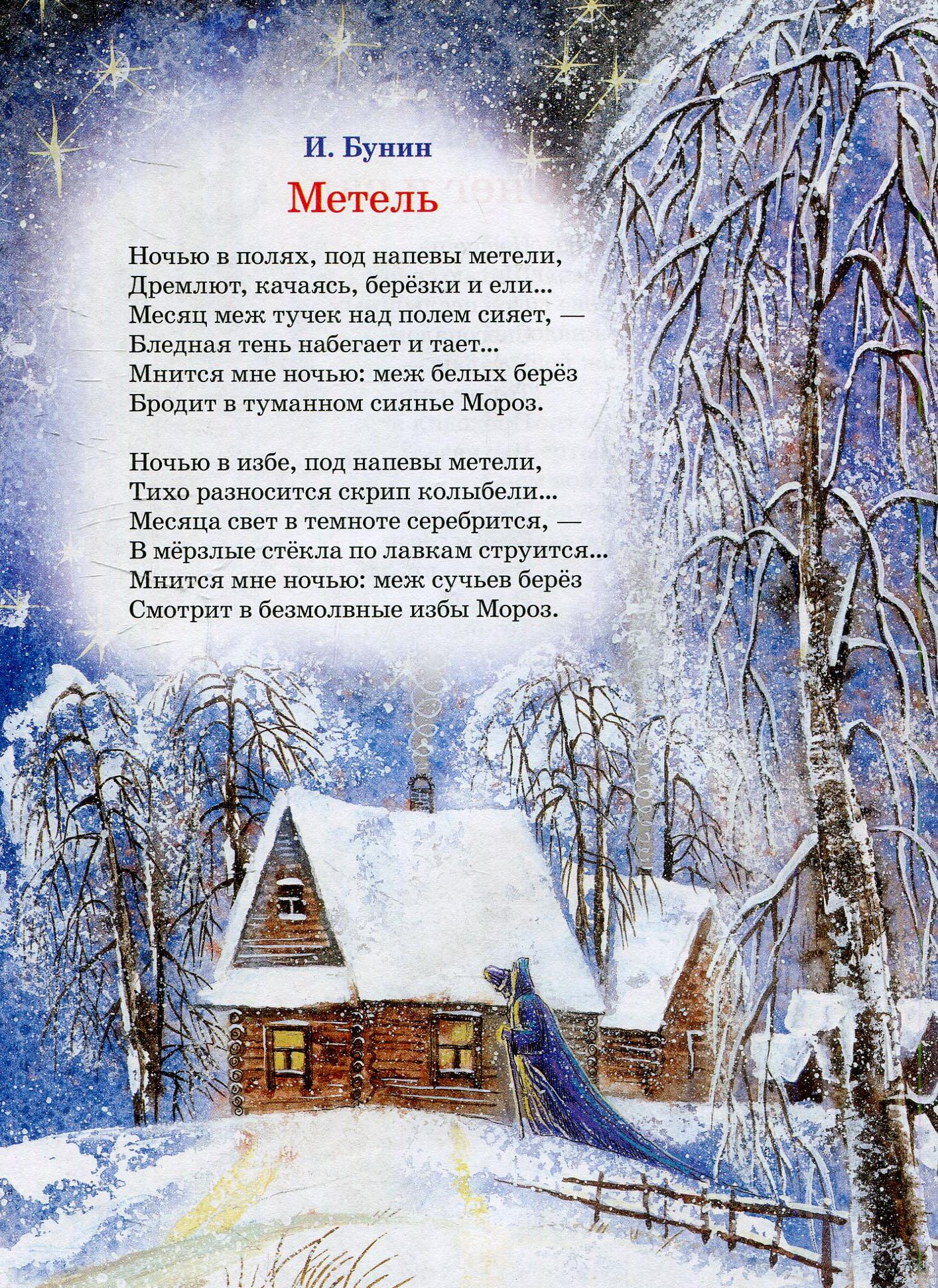 оба зимние новогодние стихи классиков мама такова тема
