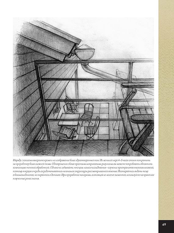 Скачать книгу перспектива для художников