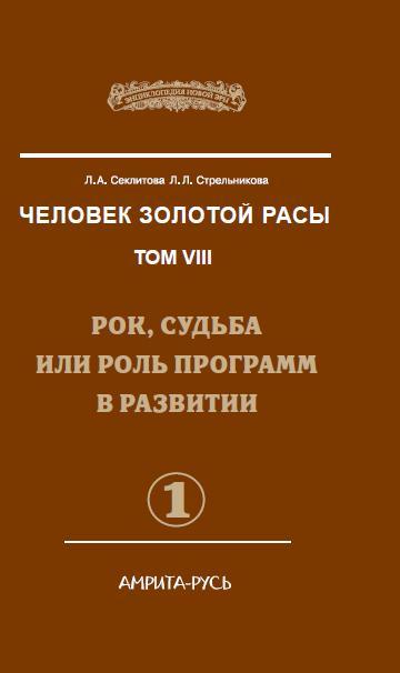 Обложка книги секлитовой л.а. и стрельниковой л.л