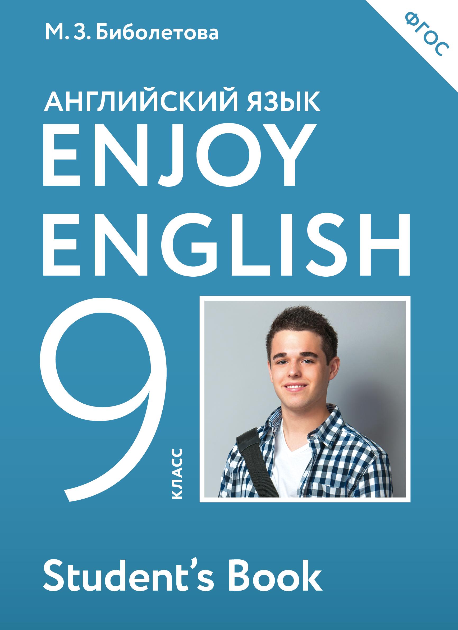 Enjoy english 9 класс биболетова учебник купить.