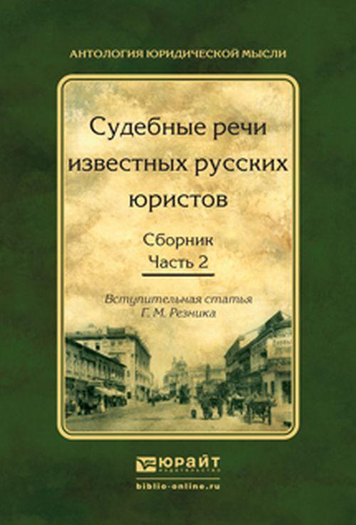 Скачать книгу речи известных русских юристов