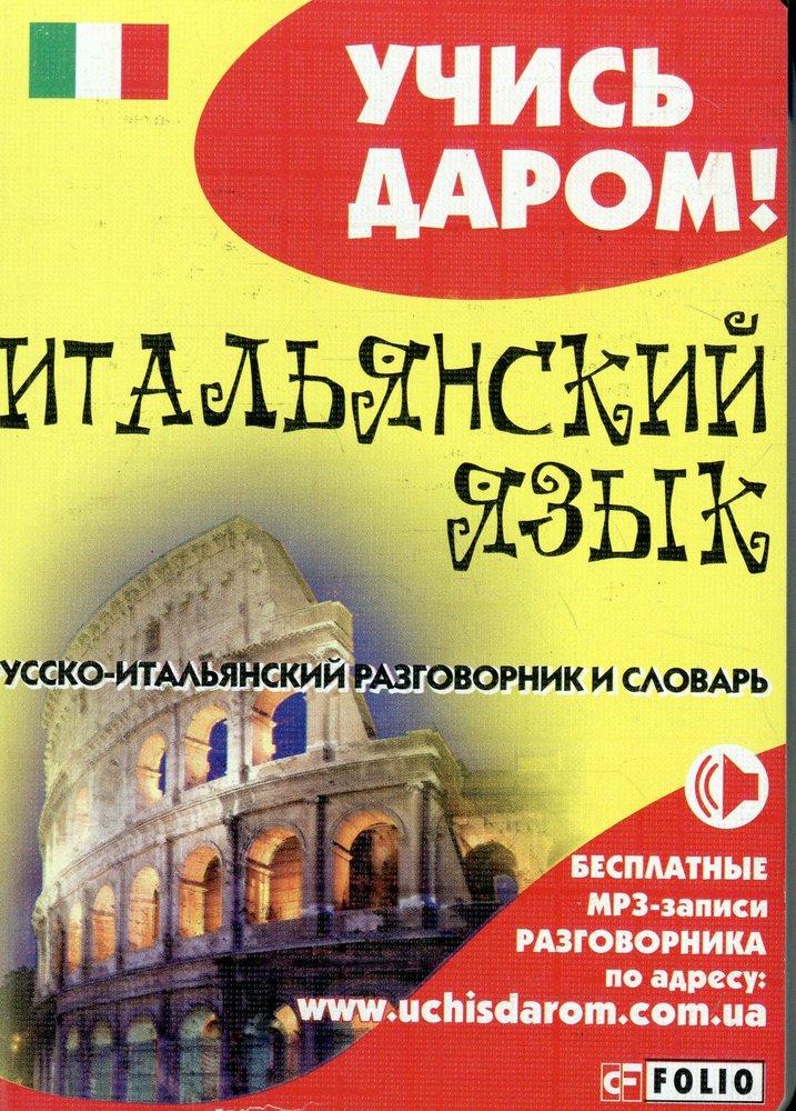 русско итальянский аудио словарь mp3 скачать бесплатно