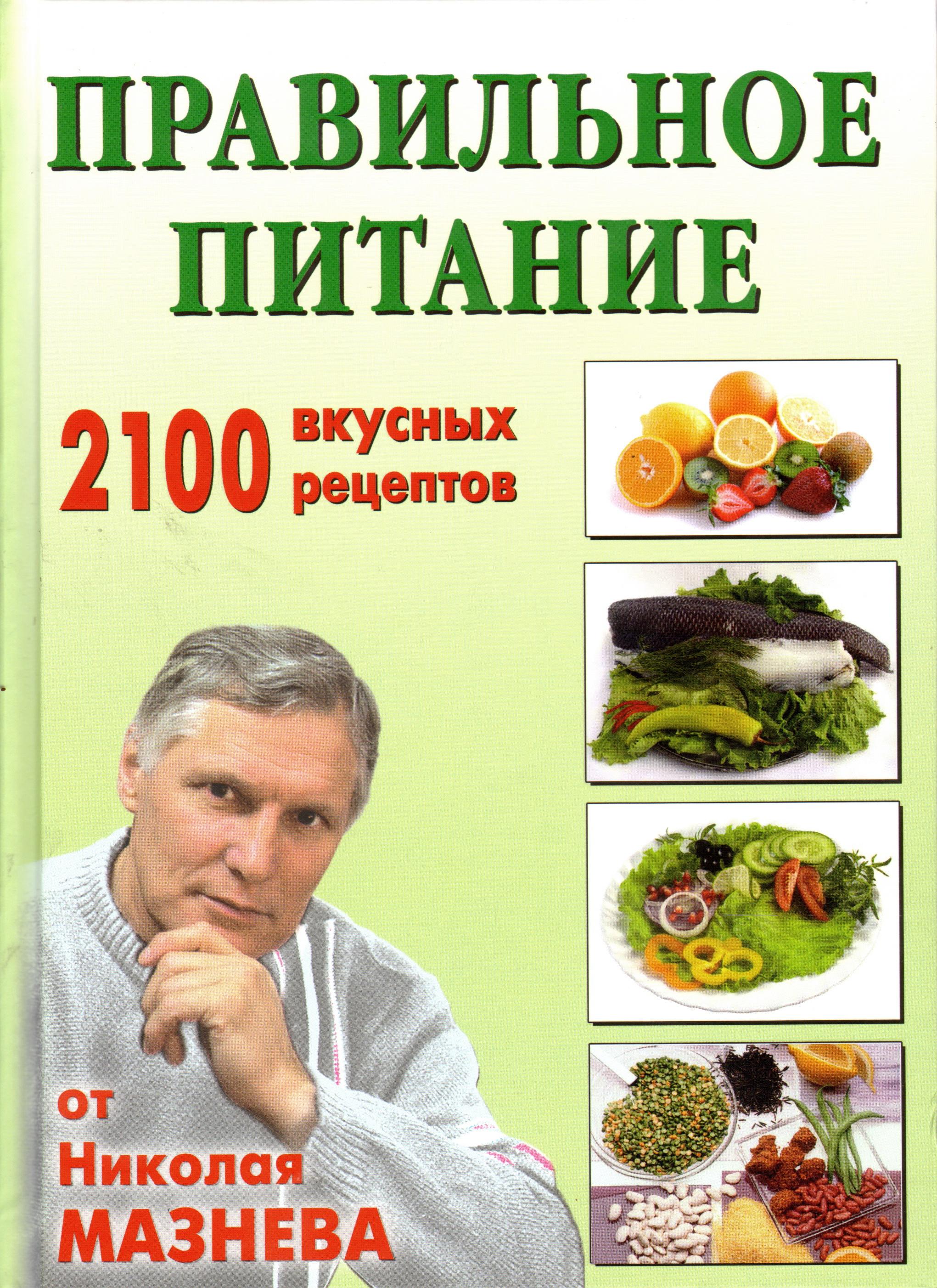 правильное питание от целлюлита