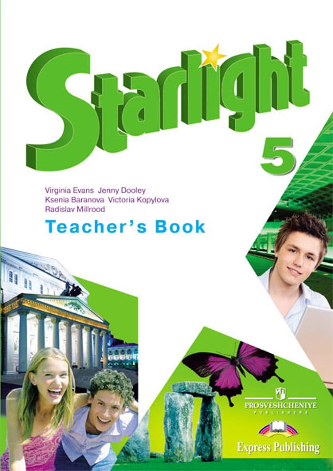 Купить starlight 5 сборник грамматических упражнений с доставкой.