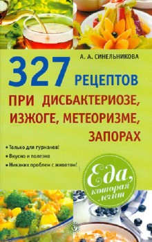 327 рецептов при дисбактериозе, изжоге, метеоризме, запорах