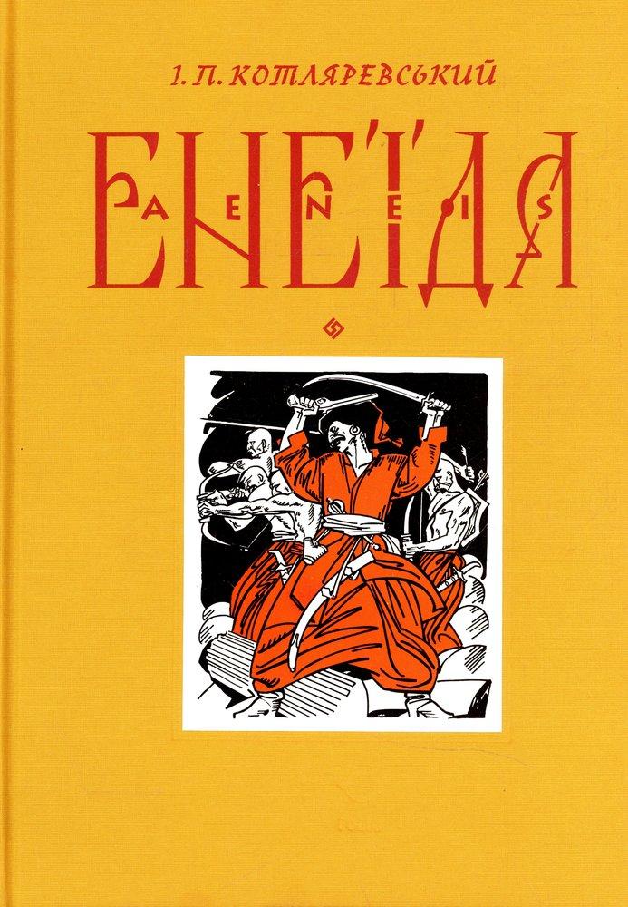 Котляревський скачать книгу энеида