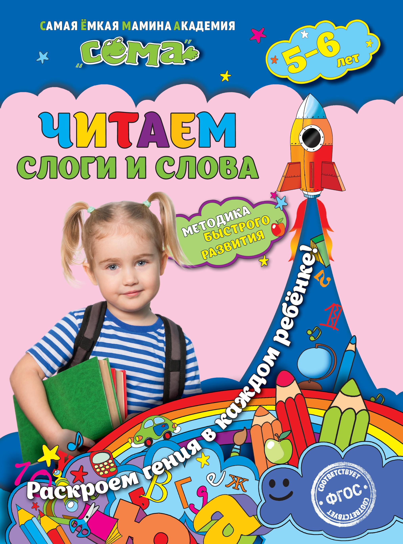 Львов русский язык 8 класс читать
