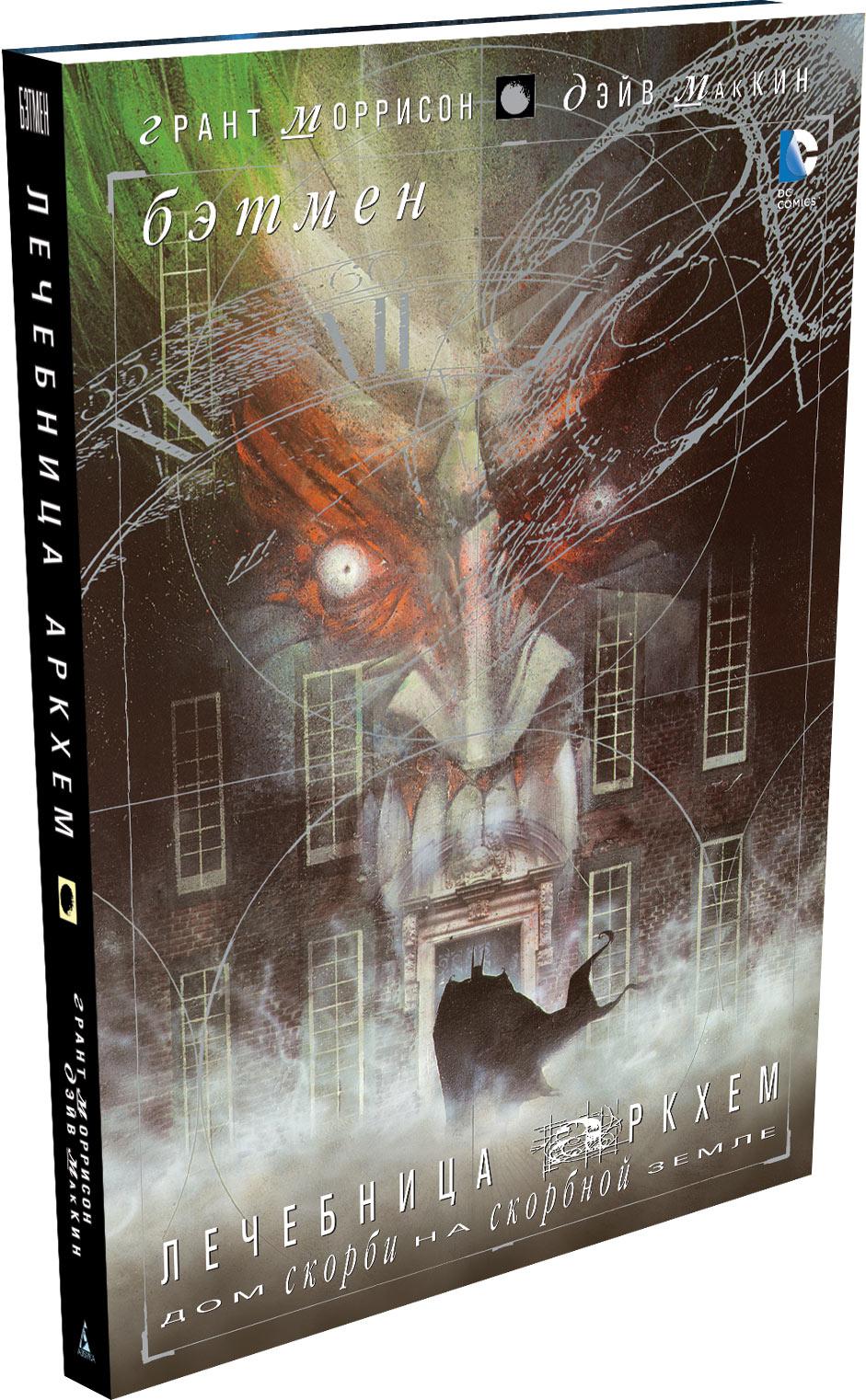 Читать онлайн комикс бэтмен лечебница аркхем
