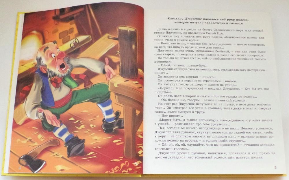 урок книжка с картинками про буратино ищете