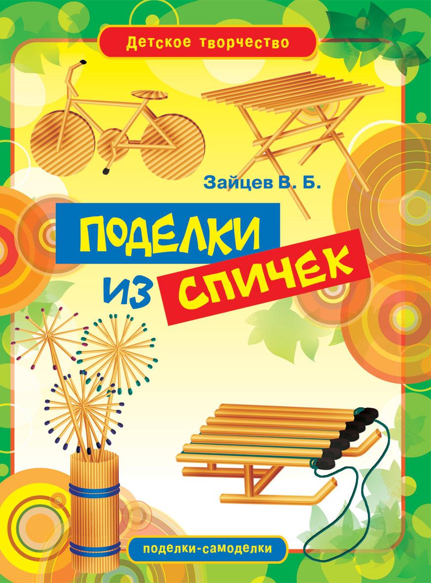 Книга своим руками для маленьких