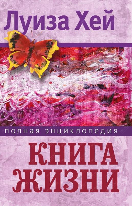 Три метра над уровнем неба 3 эмоции и мечты читать книгу на русском