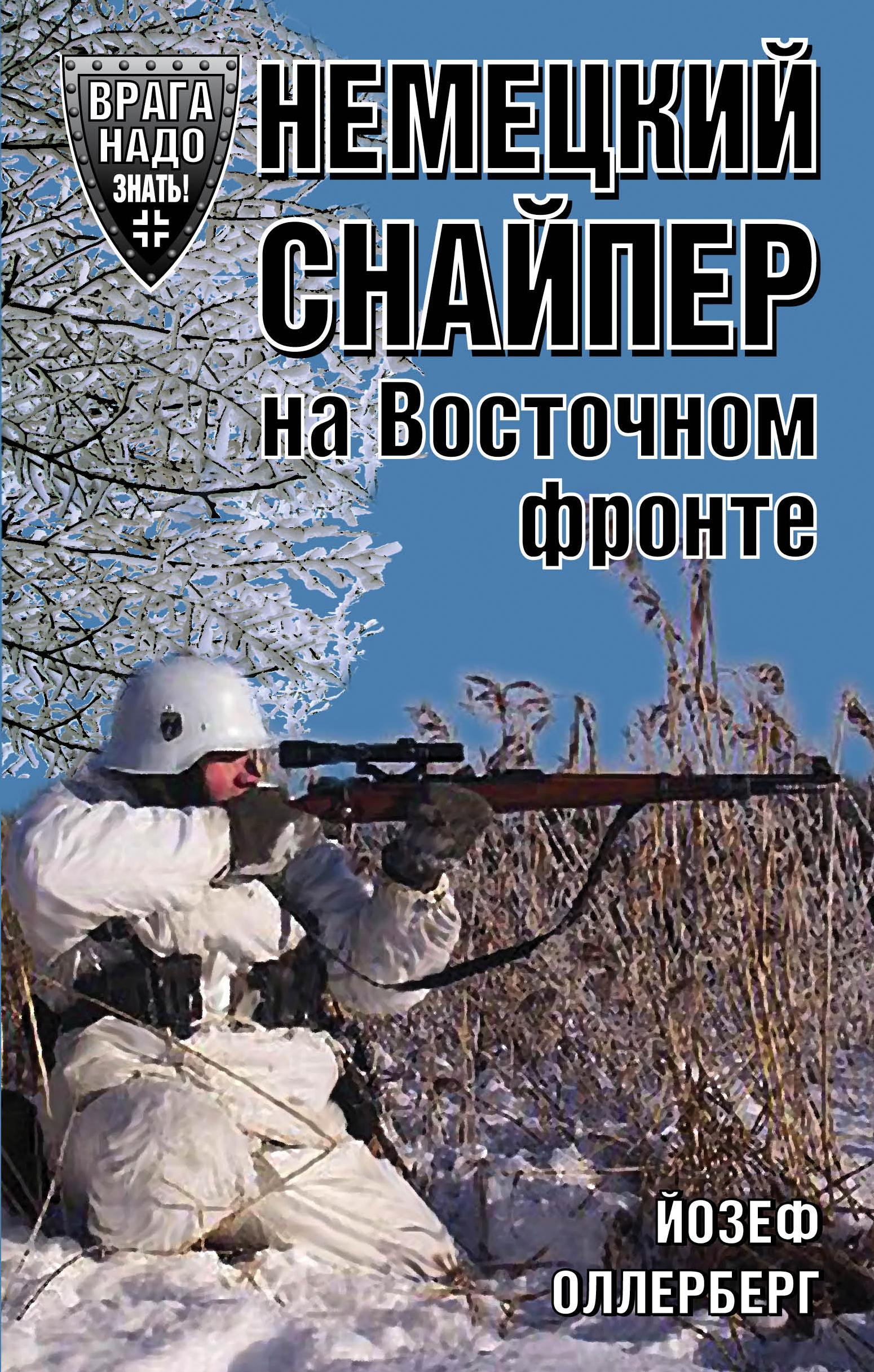 Скачать книгу немецкий снайпер восточном фронте