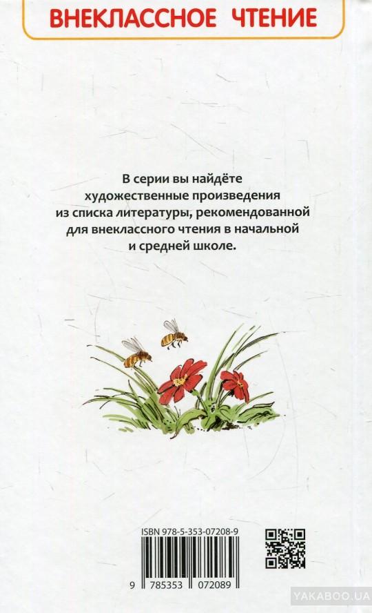 Читать книгу приключения тома сойера отзыв