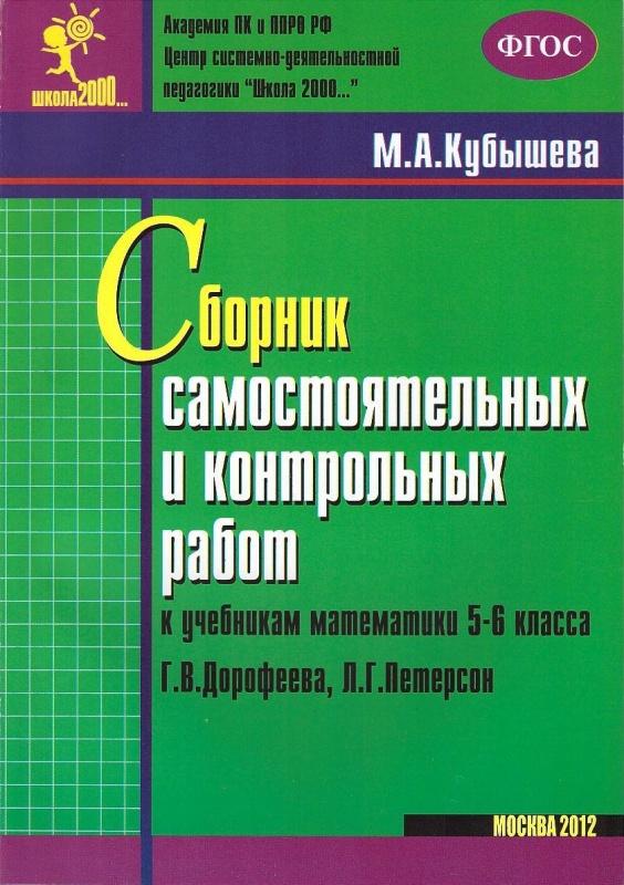 Тетрадь для контрольных и самостоятельных работ по математике дорофеева и петерсон 6 класс
