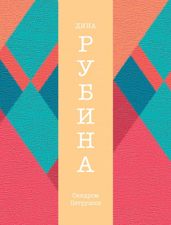 Вечернее молитвенное правило на русском языке читать