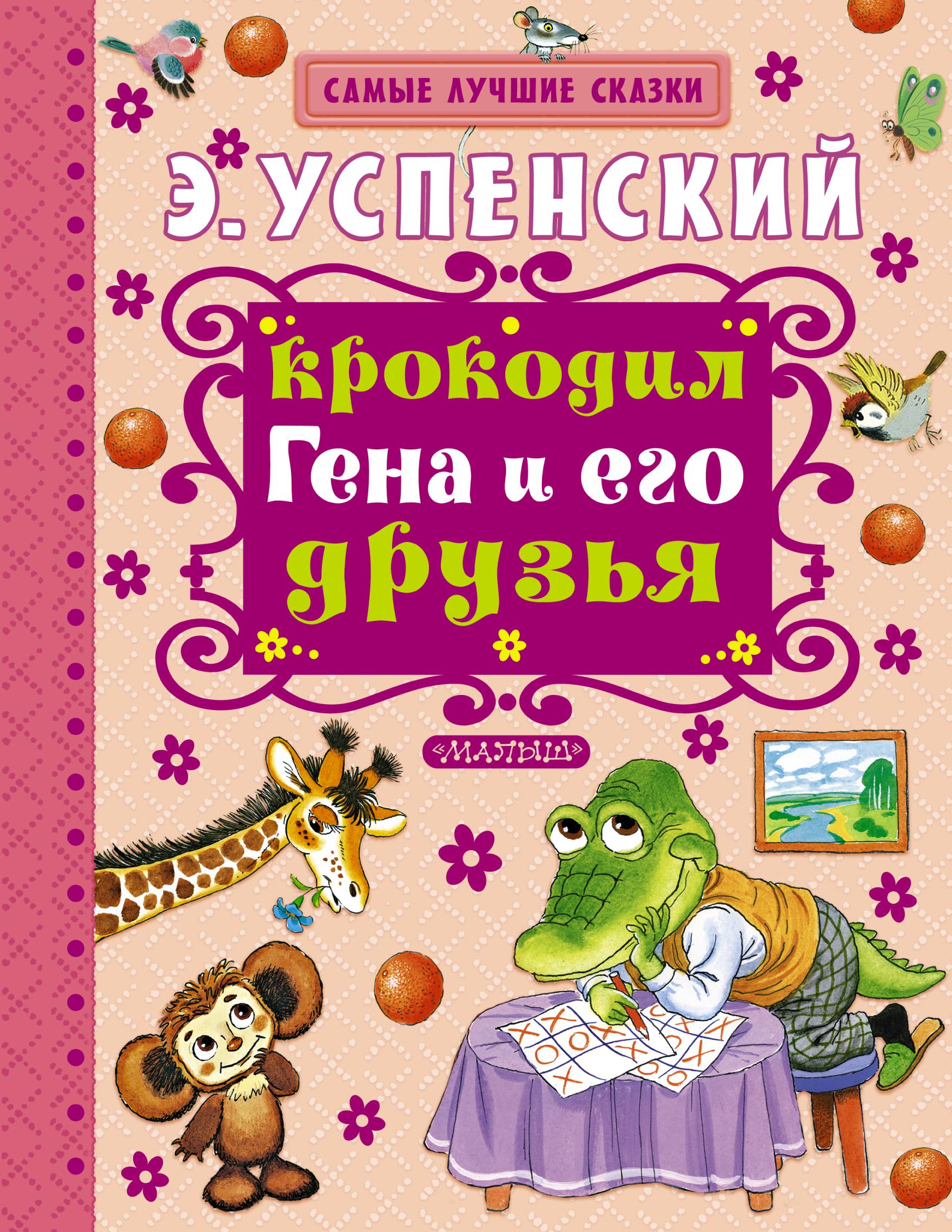 Новые и лучшие книги автора эдуард успенский в интернет-магазине лавка бабуин!. Богатый. Крокодил гена и его друзья,, эдуард успенский фото.