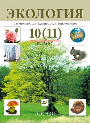 учебник экология 10-11 класс онлайн