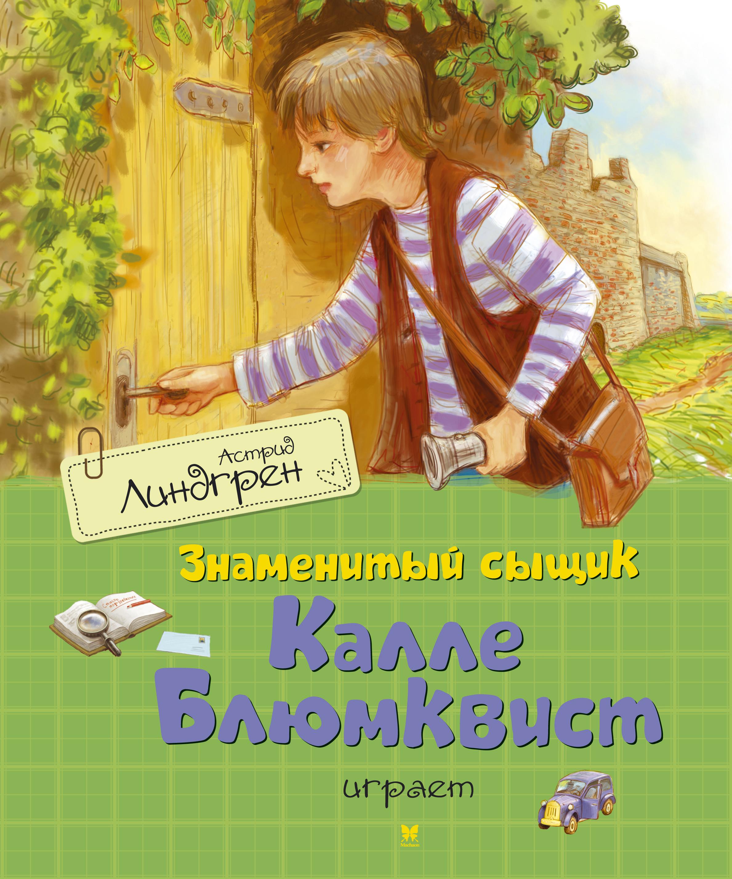 Книга купить приключения калле блюмквиста