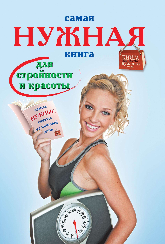 книга как похудеть без диет