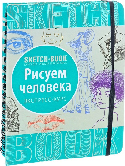 Книга «SketchBook  Визуальный экспресс-курс по рисованию» - купить на  KNIGAMIR.com книгу с доставкой по всему миру   978-966-526-151-3 5cf31e815f9