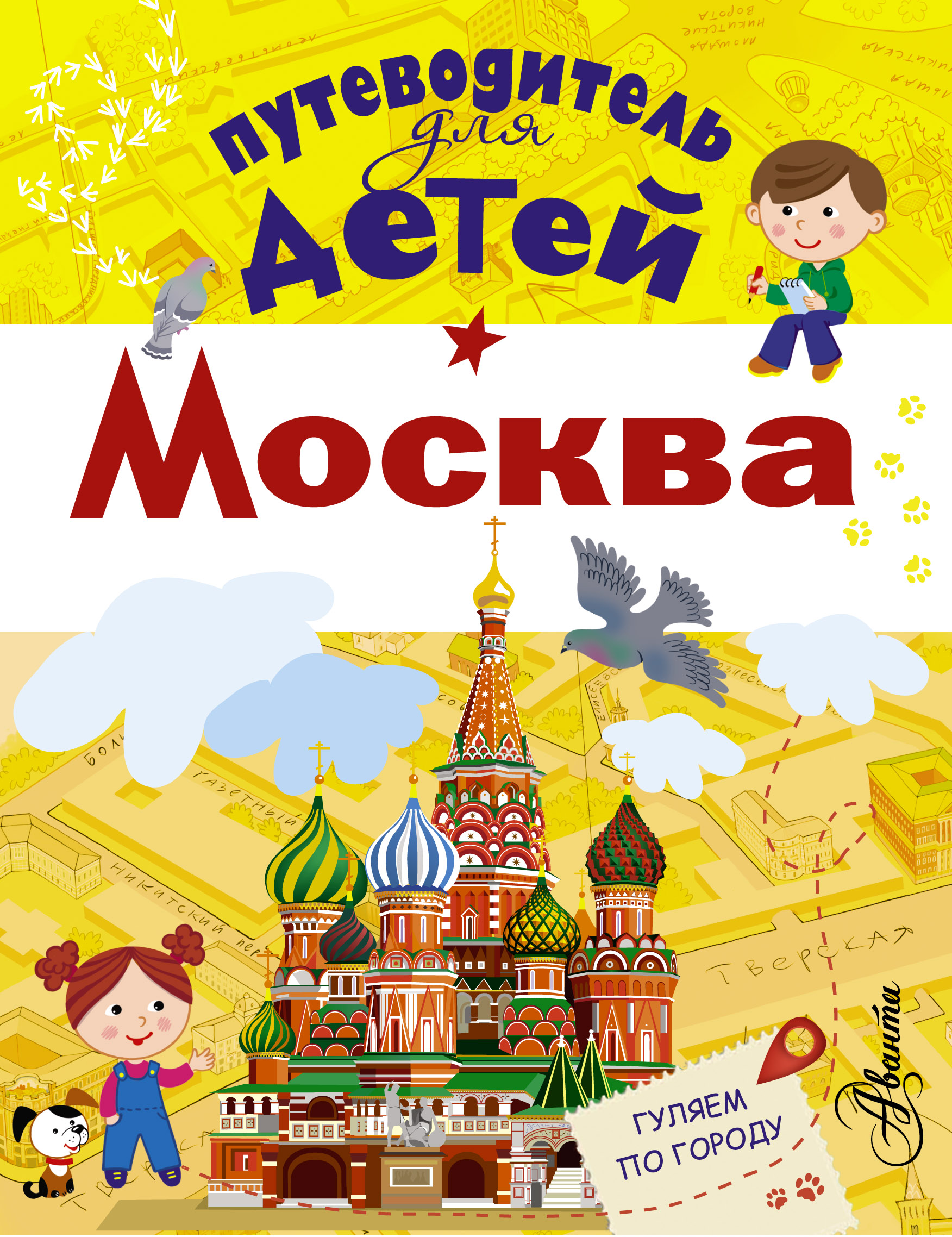 картинка москвы для детей