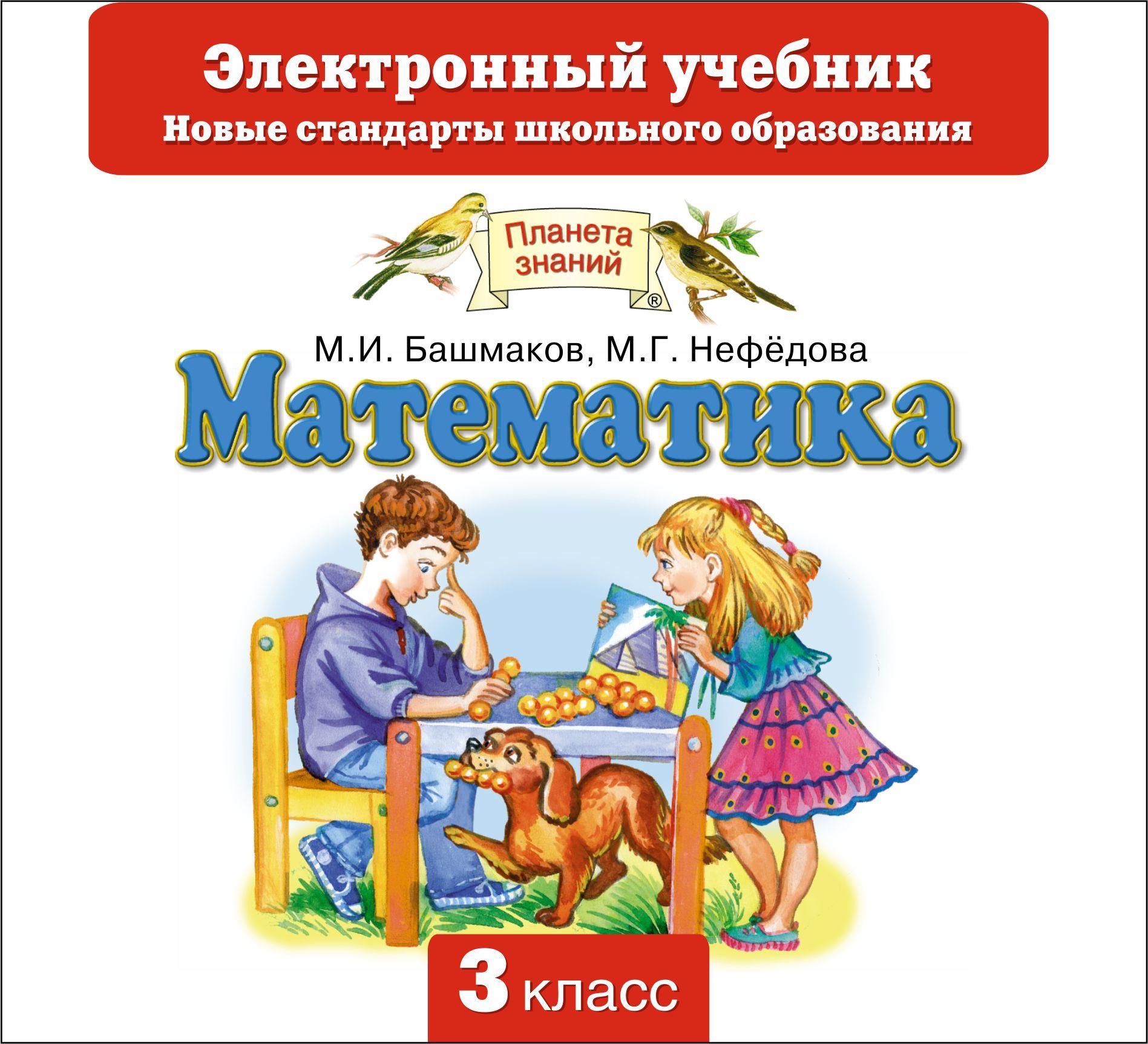 Электронные учебники начального класса