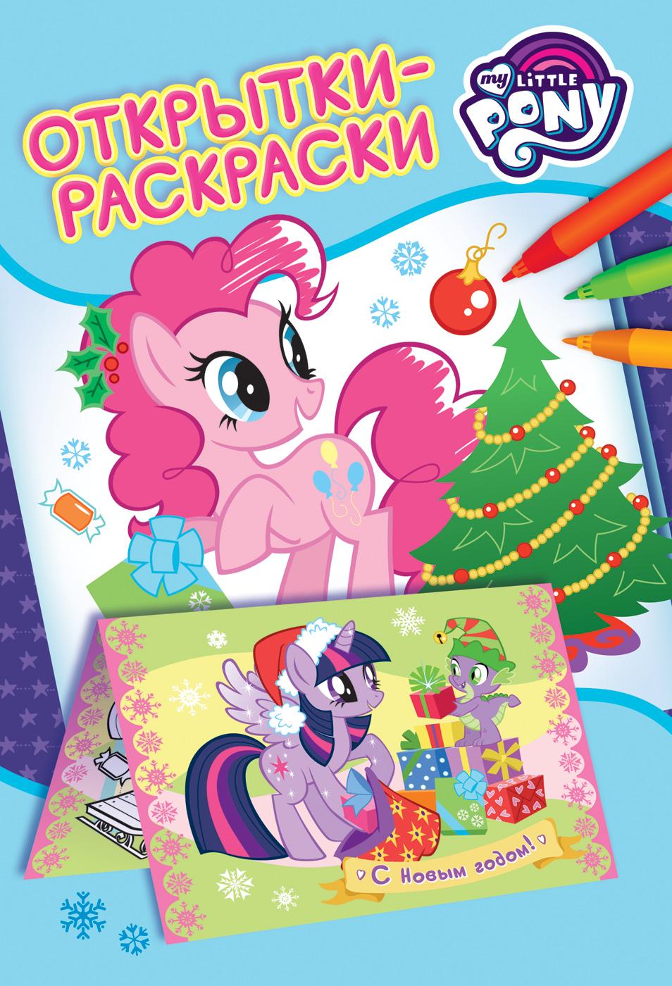 мой маленький пони новогодние открытки раскраски