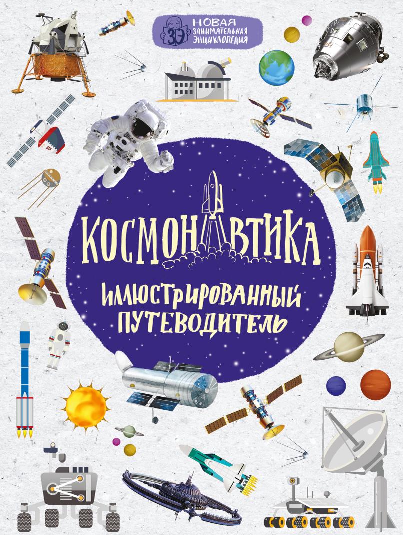 Космонавтика книги скачать