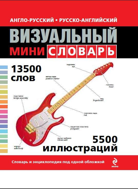 обложка для словаря по английскому языку картинки