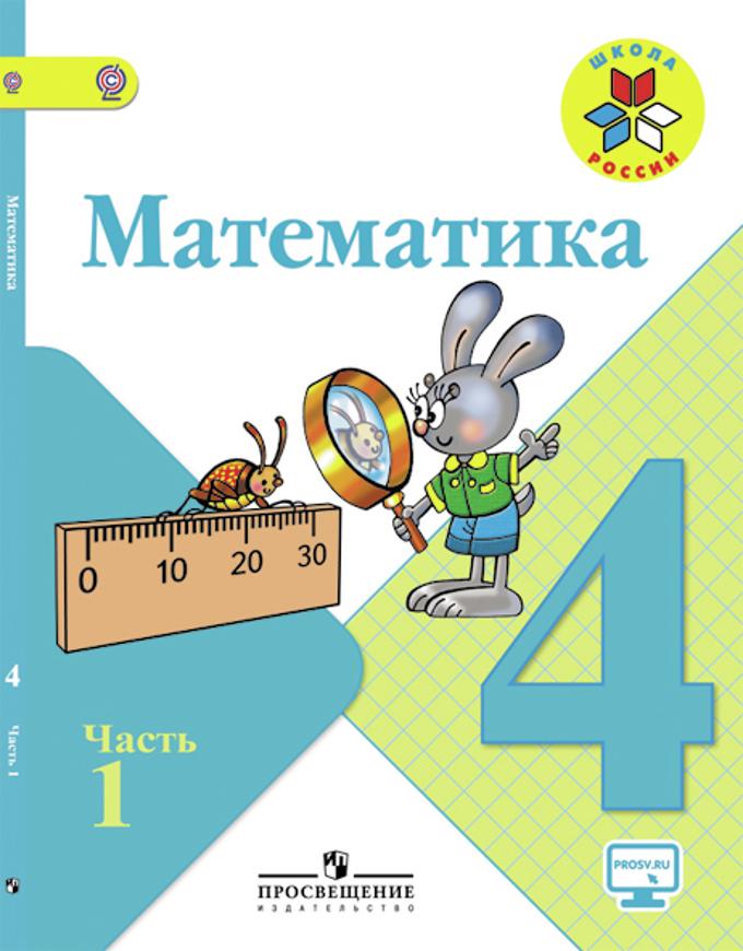Скачать решебник по математике 4 класс моро.
