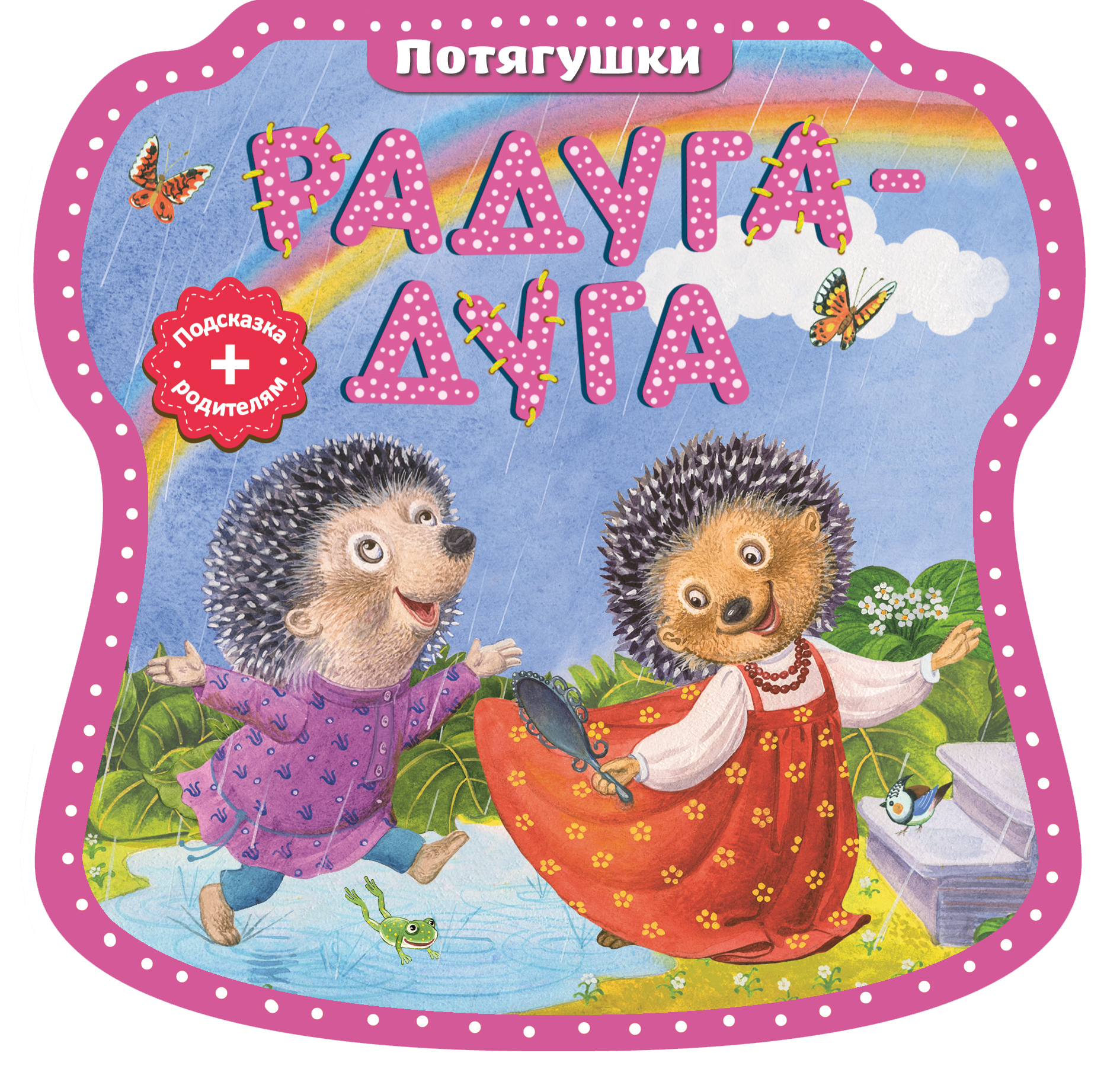Pestushki and nursery rhymes for your kids