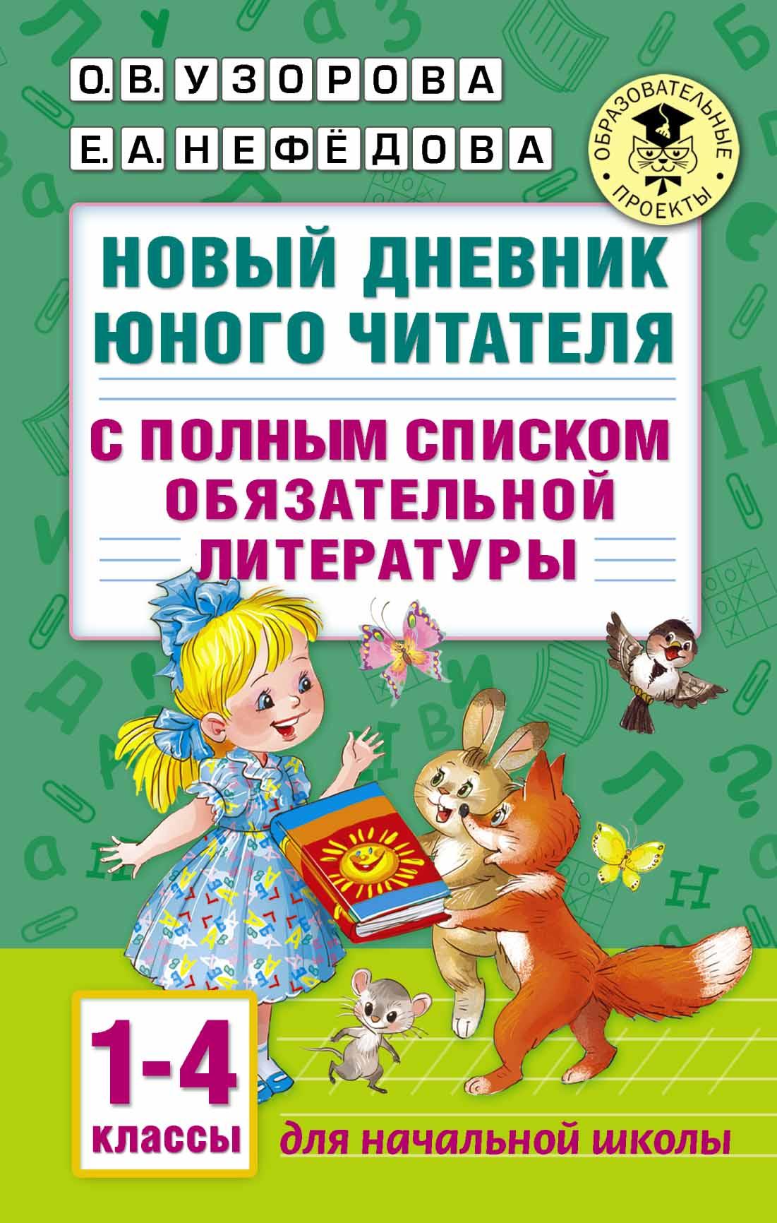 О. В. Узорова, Новый дневник юного читателя: с полным списком .