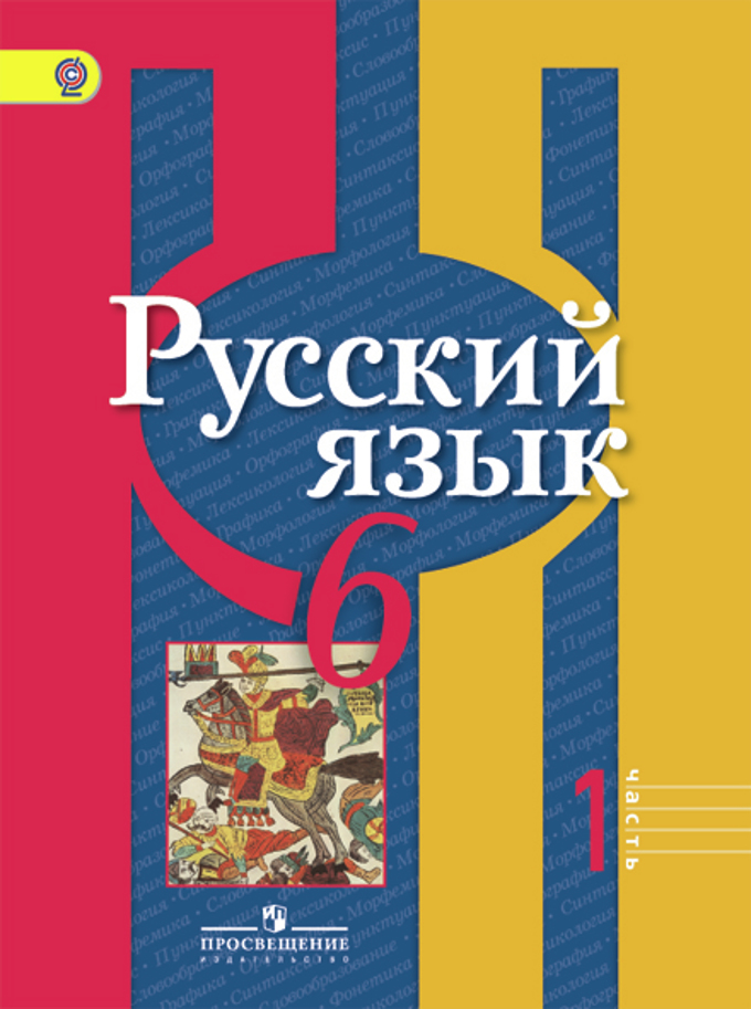 Русский язык 8 класс рыбченкова гдз учебник