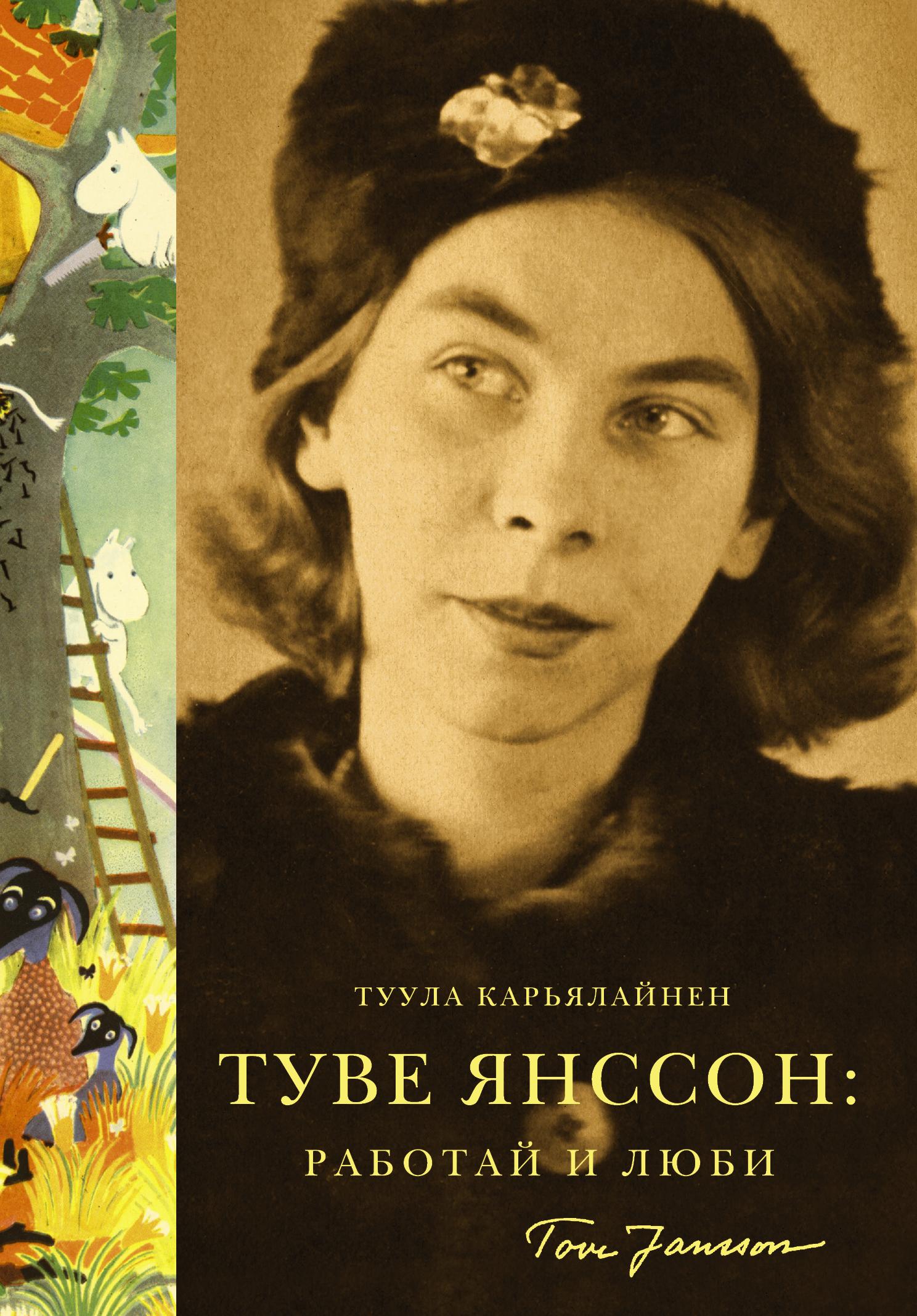 Все книги Туве Янссон читать онлайн бесплатно лучшие