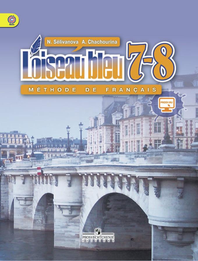 Читать учебник по французскому языку 7 синяя птица