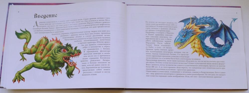 книги энциклопедия монстров крылатые и хвостатые картинки