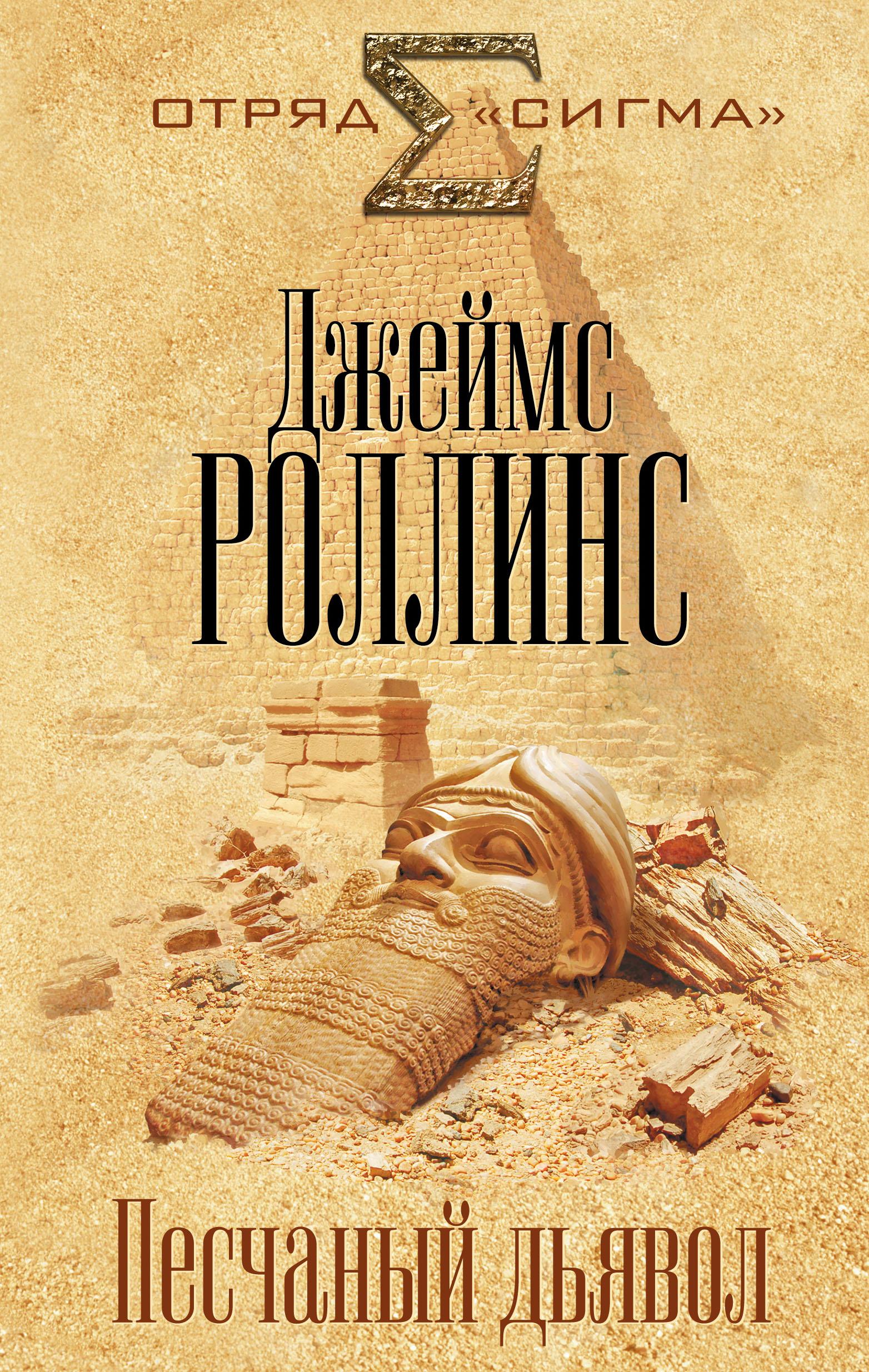 Скачать книгу песчаный дьявол epub
