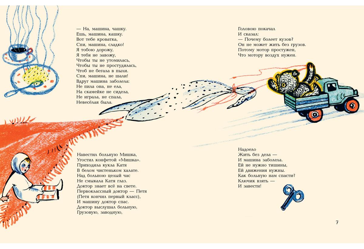 Обложка рассказы для взрослых с картинками