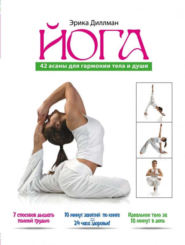 для книги по йоге в картинках с названиями ещё она шикарная