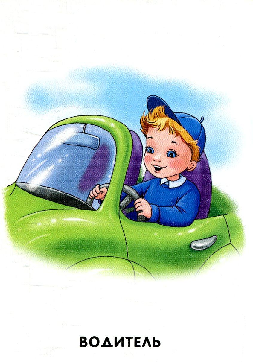 Шофер в детском саду картинка