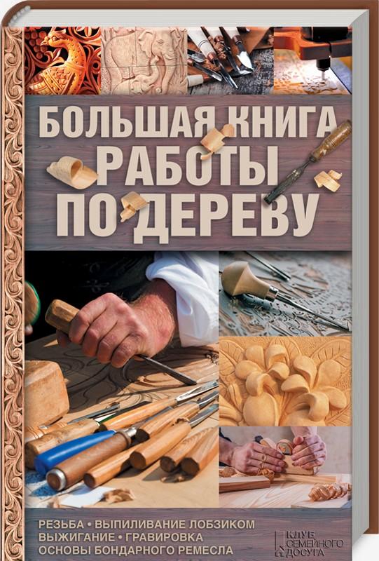 Работы по дереву книги скачать бесплатно