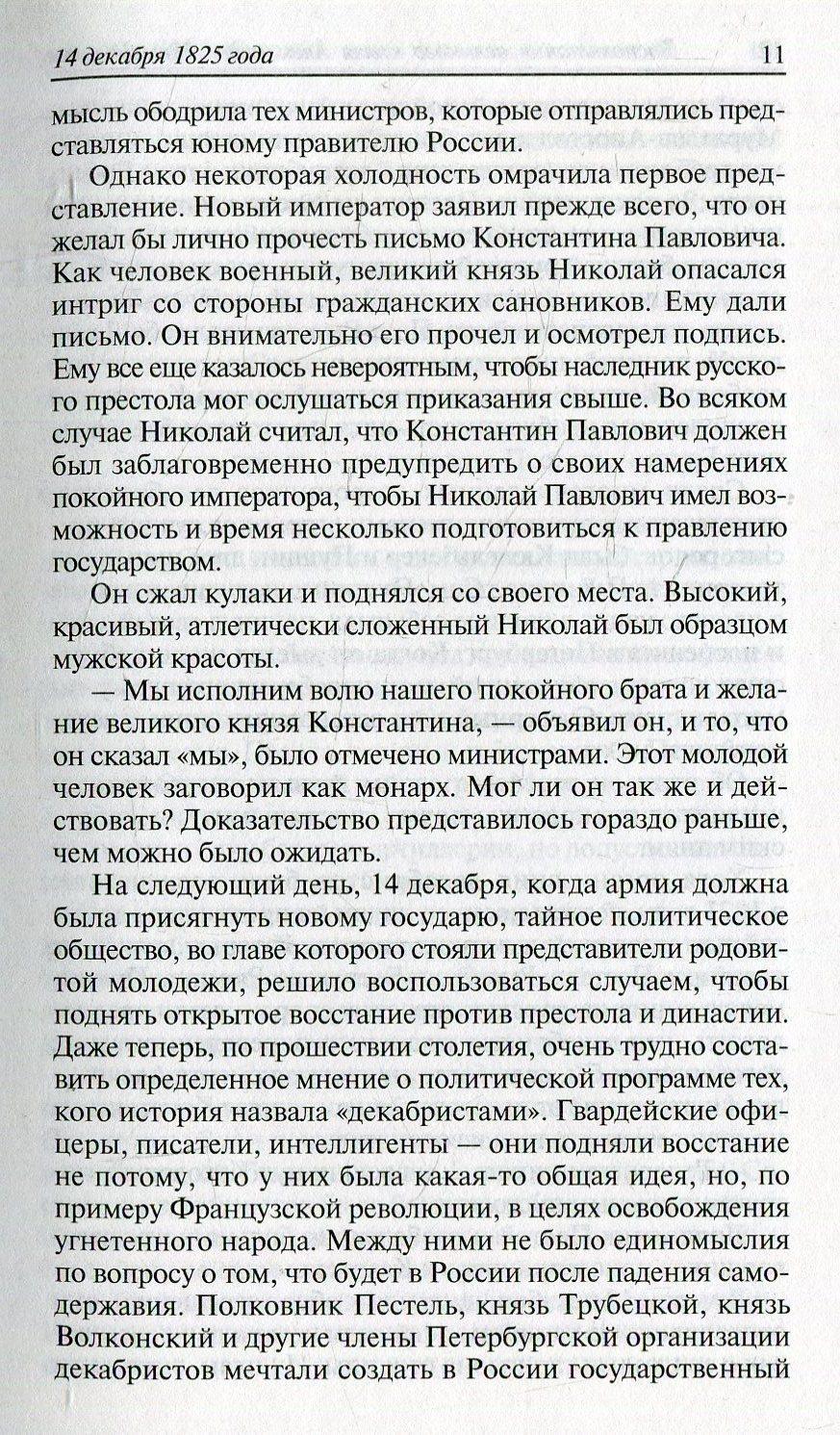 русяев александр михайлович биография читать