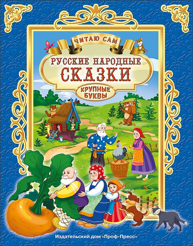 Картинка сборника русских народных сказок