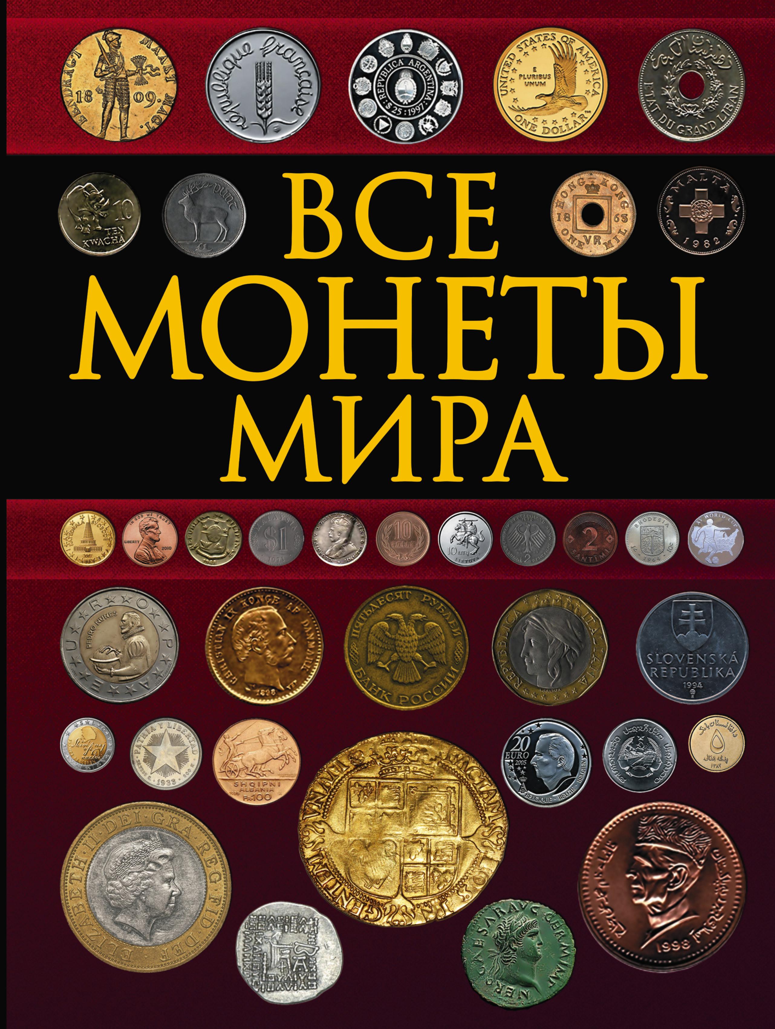 Все монеты поиск монеты