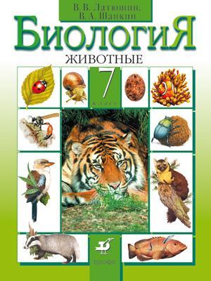 Учебник по биологии 7 класс латюшин 2014 скачать.