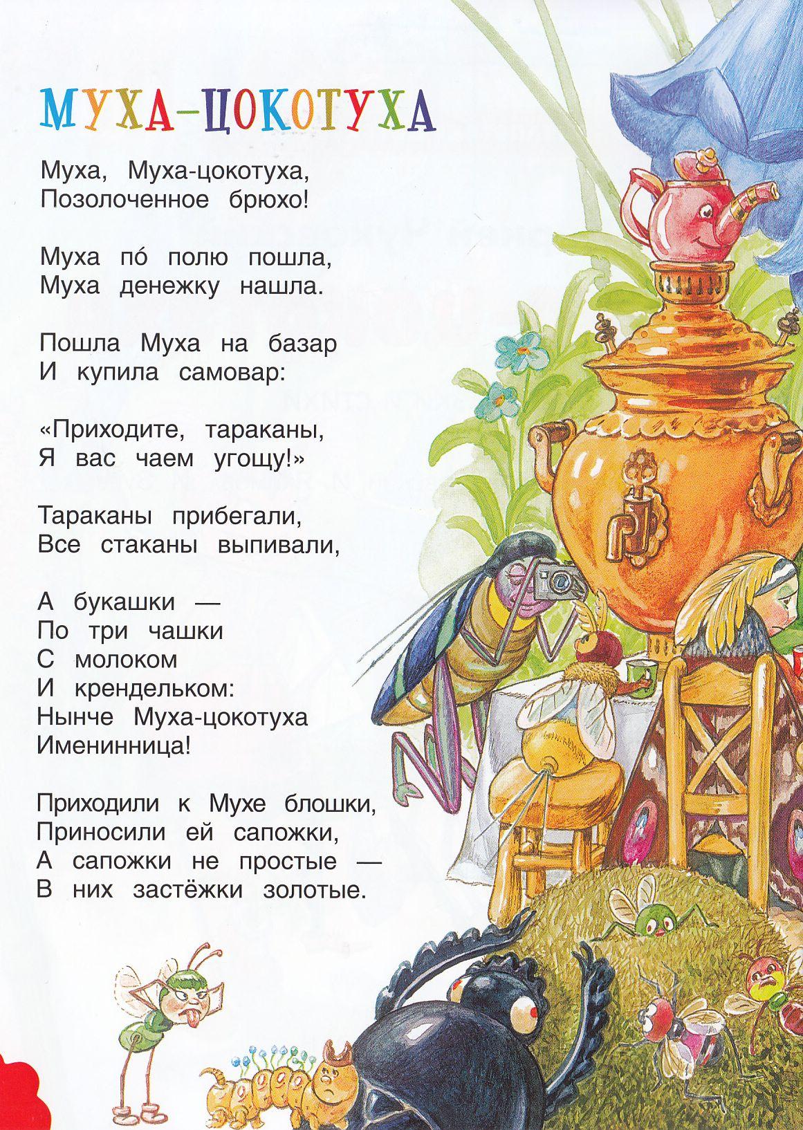 Букетом хризантем, стих муха цокотуха читать с картинками